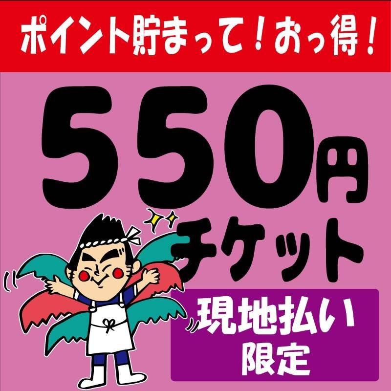 550円チケットのイメージその1