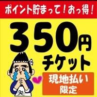 350円ウェブチケット