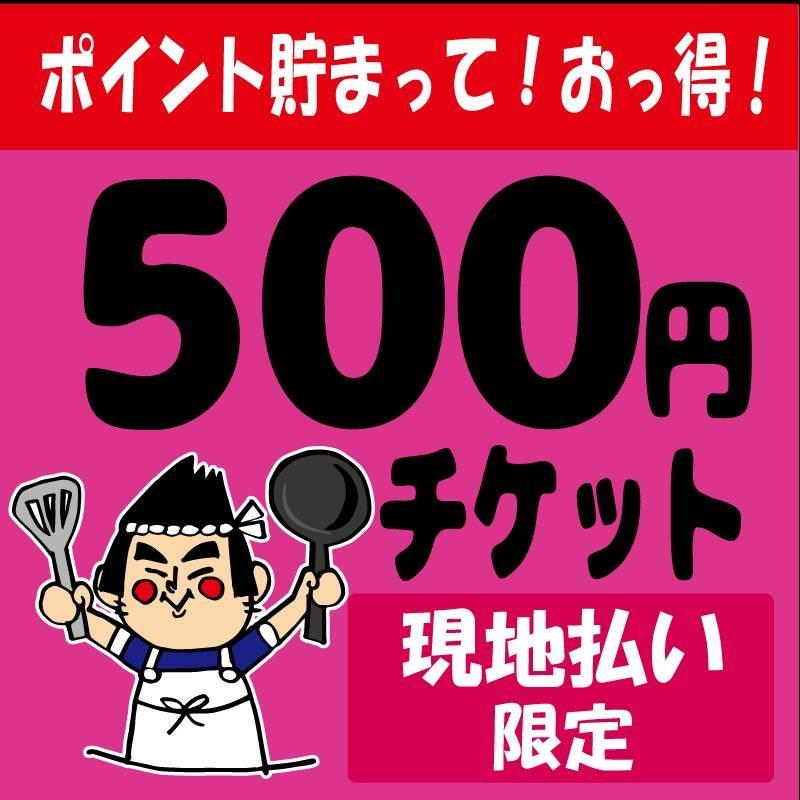 500円チケットのイメージその1