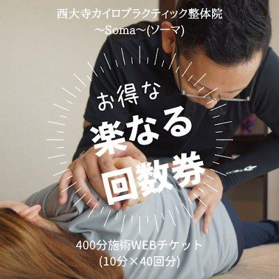 5,600円お得!『回数券400分券』/現地払い専用