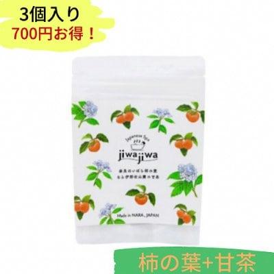 無添加入浴剤|3個入り|柿の葉+甘茶❘びわの葉+ドクダミ