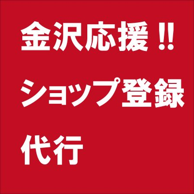 石川県金沢市のツクツク・ショップ制作代行