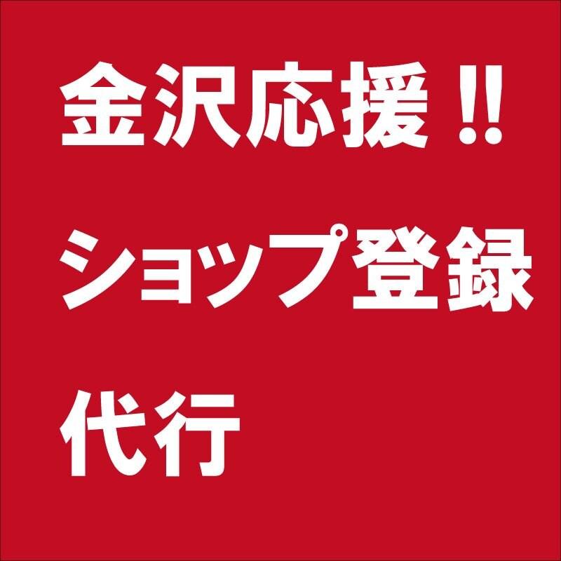 石川県金沢市のツクツク・ショップ制作代行のイメージその1