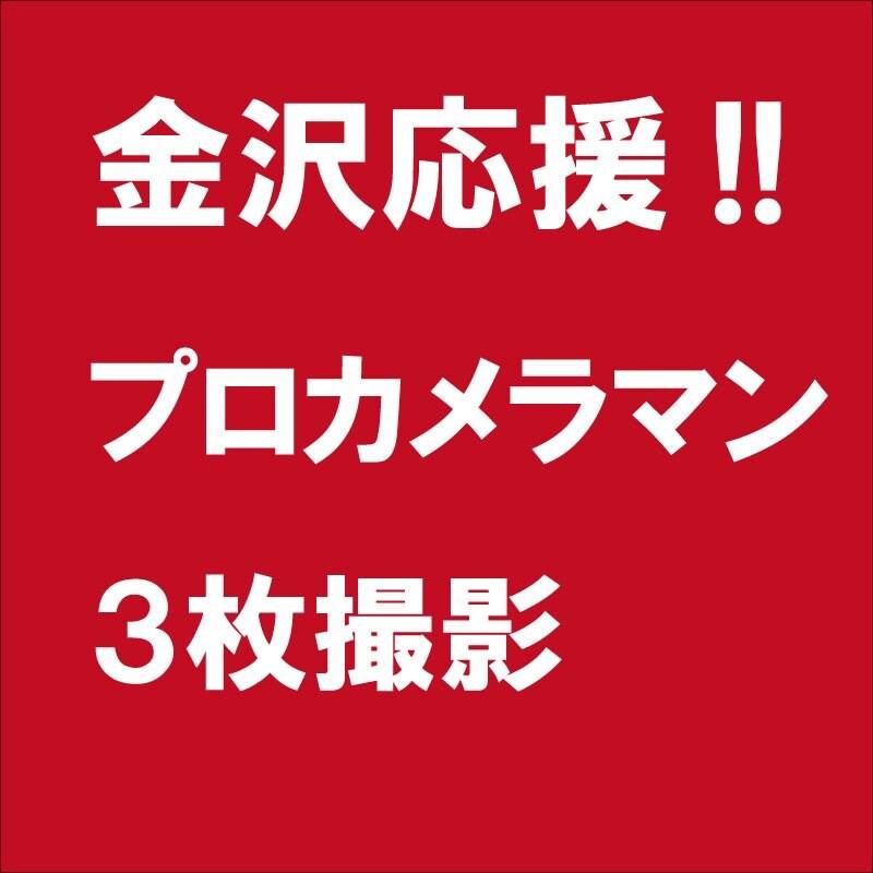 石川県金沢市のツクツク・ショップ登録の写真3枚プロカメラマン撮影券のイメージその1