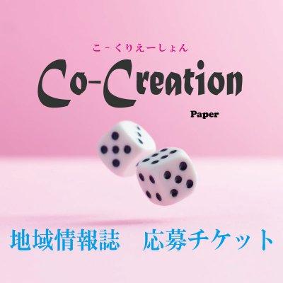 地域情報誌 Co−Creation Paper Vol.01
