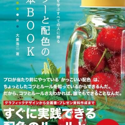 【送料無料】デザインを学ぶすべての人に贈る カラーと配色の基本BOOK|...