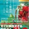 【送料無料】デザインを学ぶすべての人に贈る カラーと配色の基本BOOK|石川県|金沢市