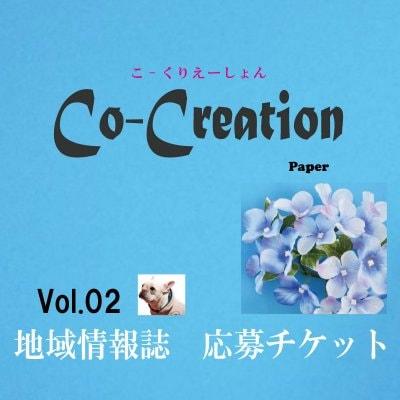 地域情報誌 Co−Creation Paper Vol.02
