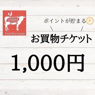 【現地払い専用】我那覇ミートお買い物チケット/1.000円|沖縄県