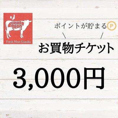 【現地払い専用】我那覇お買い物チケット/3.000円