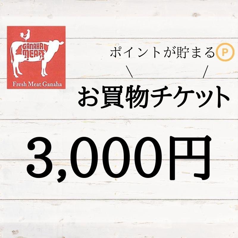 【現地払い専用】我那覇お買い物チケット/3.000円のイメージその1