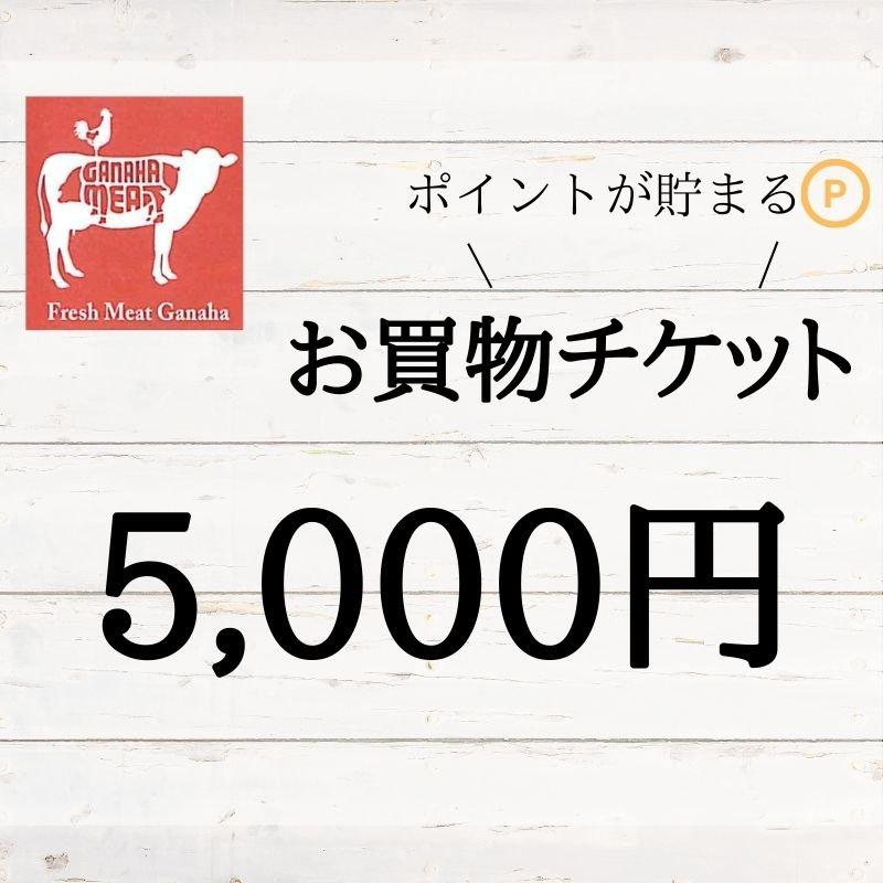 【現地払い専用】我那覇お買い物チケット/5.000円のイメージその1