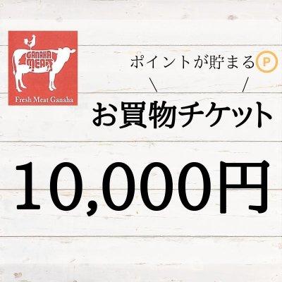 【現地払い専用】我那覇お買い物チケット/10.000円