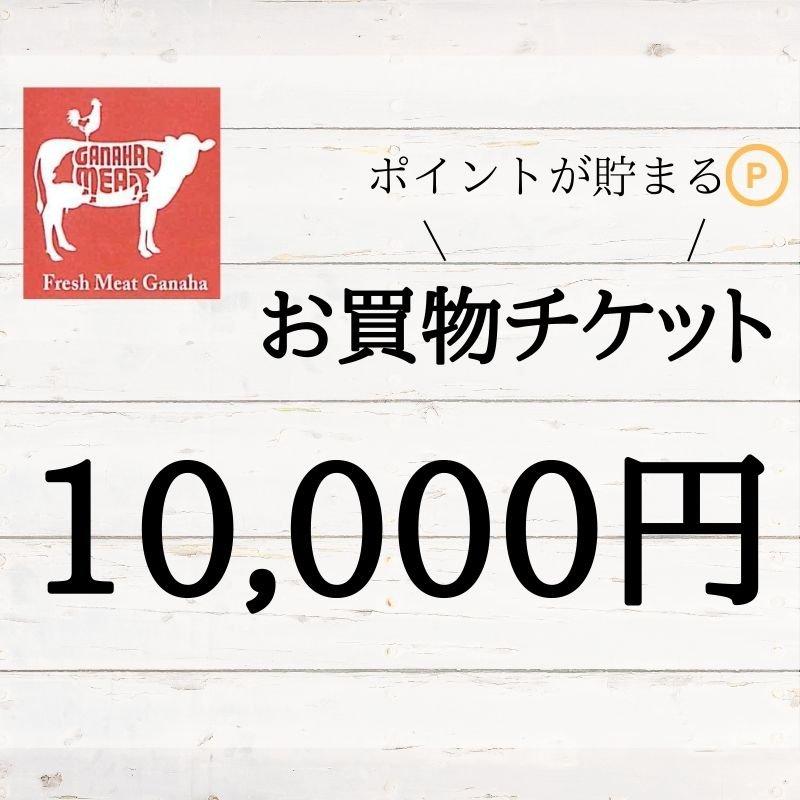 【現地払い専用】我那覇お買い物チケット/10.000円のイメージその1