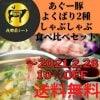 【ギフトセット】あぐー豚よくばり2種しゃぶしゃぶ食べ比べセット|やんばる島豚あぐーロース300gバラ300g|やんばるあぐーロース300gバラ300g|あぐー水餃子12個入り1P|オリジナルシークヮーサーポン酢1本|送料無料|沖縄あぐー豚通販
