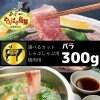 【選べるカット】やんばる島豚あぐーバラ300g|しゃぶしゃぶ用|焼肉用|沖縄あぐー豚通販