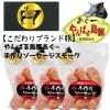 【こだわりブランド豚】あぐー手作りソーセージスモーク|沖縄あぐー豚通販