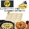 【こだわりブランド豚】やんばる島豚あぐー餃子12個入り|沖縄あぐー豚通販