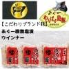 【こだわりブランド豚】あぐー無塩漬ウインナー8本入り200g|沖縄あぐー豚通販