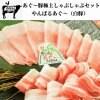 【ギフトセット】あぐー豚極上しゃぶしゃぶセット やんばるあぐー(白豚)ロース500g バラ500g あぐー水餃子12個入り1P 送料無料 沖縄あぐー豚通販