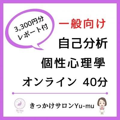 【オンライン】自己分析ZOOMセッション40分【3,300円分レポート2枚付き】