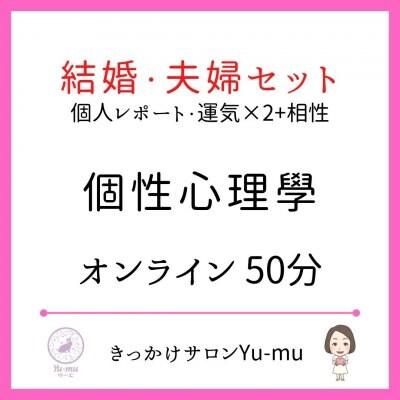 【オンライン/結婚、夫婦向け】ZOOMセッション60分【2名分9,900円分レポート付】