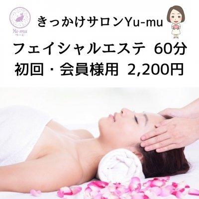 【初回・会員様用】美肌をつくるフェイシャルエステ60分(肩甲骨周りトリートメント付き)