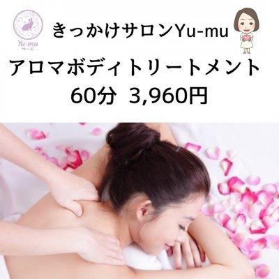 【60分アロマボディ/会員女性限定】水素オイルで美肌をつくるアロマボディトリートメント60分