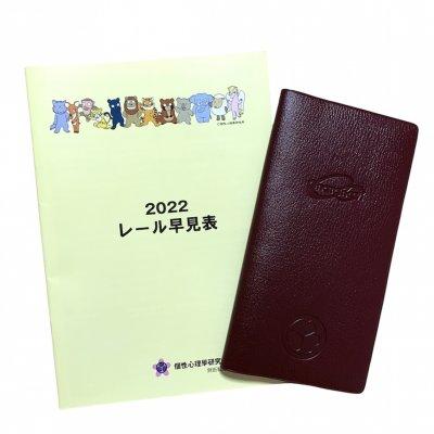 2022年個性心理學キャラナビ手帳【クリックポストで発送】