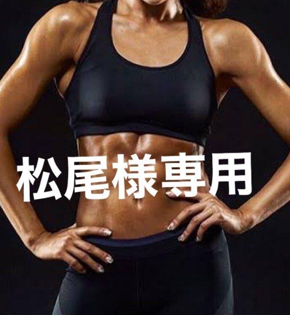 松尾様パーソナルトレーニングのイメージその1