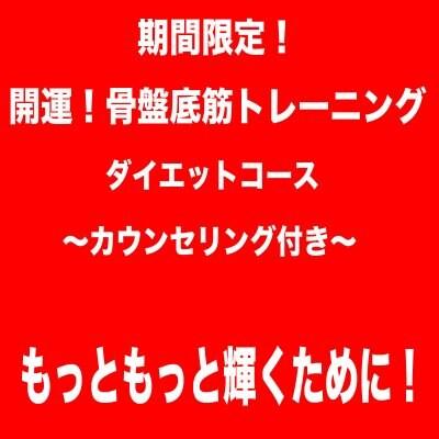 【期間限定】開運!骨盤底筋トレーニング「ダイエットコース」〜カウンセリング付き〜