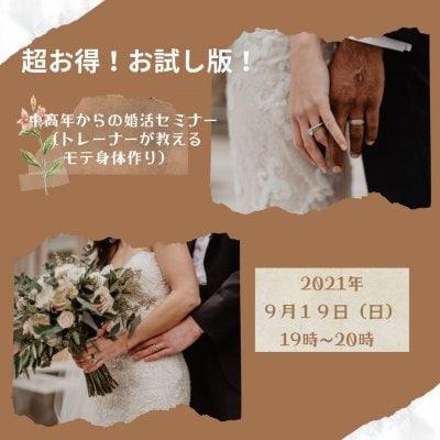 お試し版!中高年からの婚活セミナー(トレーナーが教えるモテ身体作り)