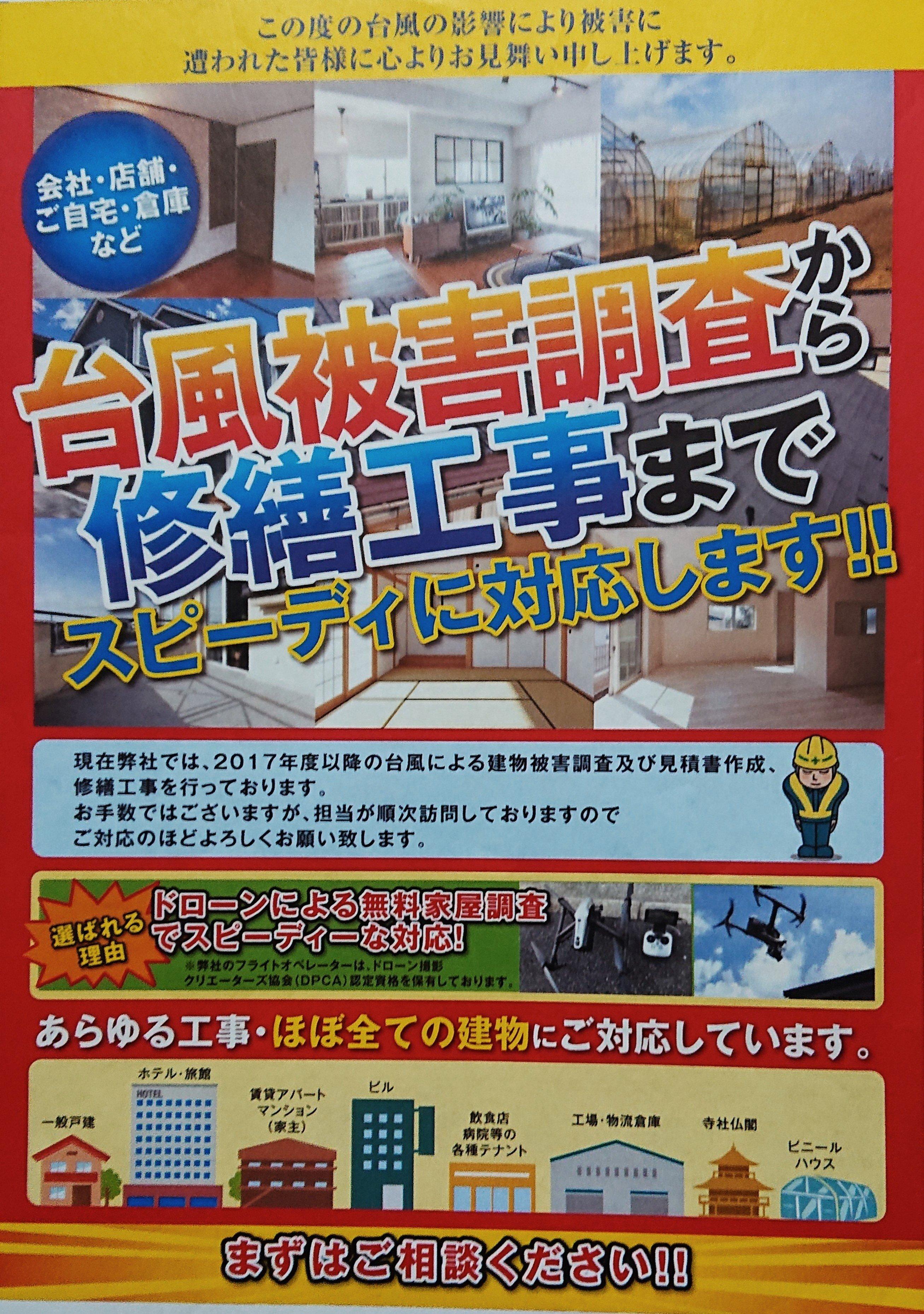 火災 地震保険 給付申請 受付 チケットのイメージその1