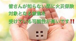 火災 地震保険 給付申請 受付 チケットのイメージその2