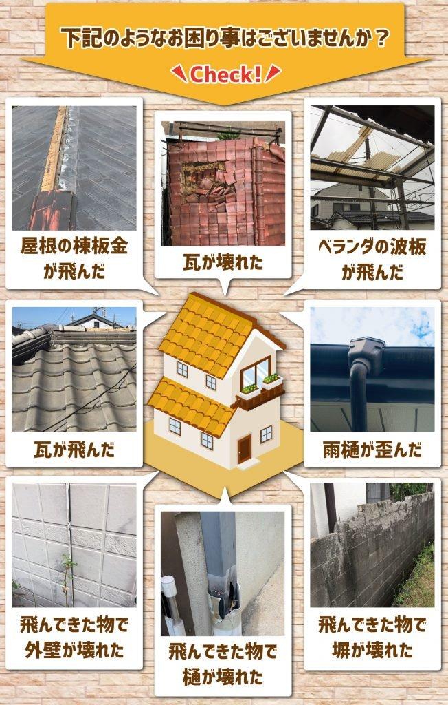 火災 地震保険 給付申請 受付 チケットのイメージその4
