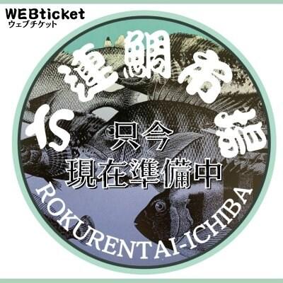 4月25日限定/500円分/買い物チケット/六連鯛市場/六連鯛センター