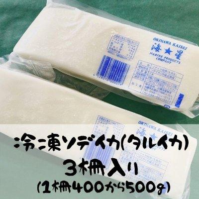 冷凍ソデイカ(タルイカ)/短冊3本/刺身/岐阜鮮魚通販/六連鯛
