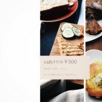 Bakery cafe ノワノワ ランチチケット