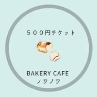 ノワノワ ギフトチケット  500円
