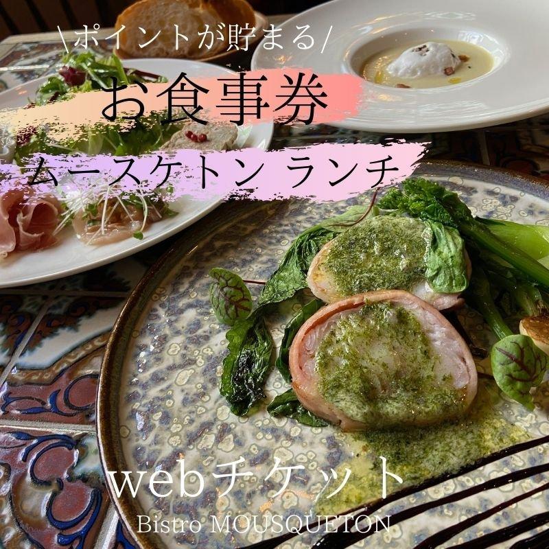 ムースケトン ランチ ムースケトン の美味しさの詰まった前菜、旬野菜のポタージュ、とっておきのメインの楽しめるコースです。のイメージその1