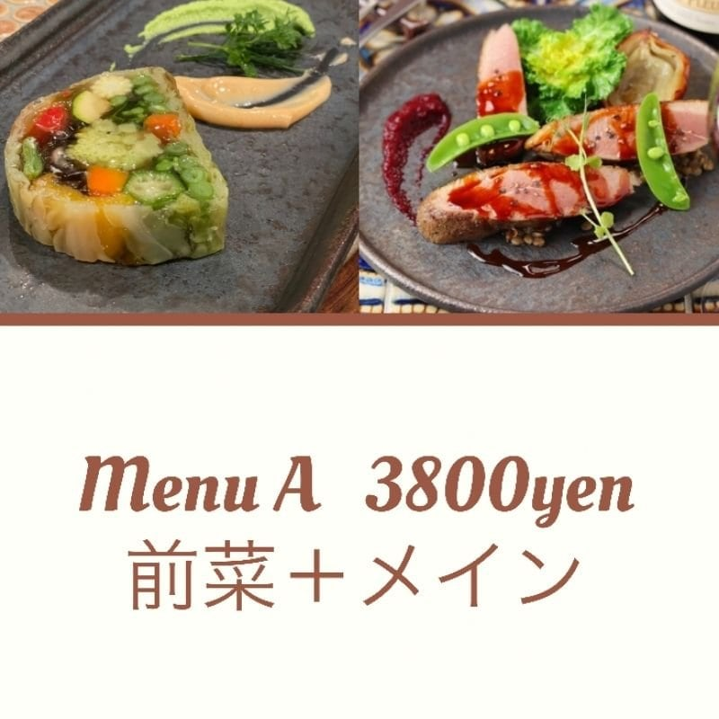 menu A  3,800yen(前菜 1品、メイン1品)ライトなコースです。のイメージその1
