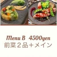 menu B  4500yen(前菜 2品、メイン1品)ミディアムライトなコースです。