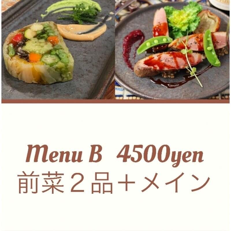 menu B  4500yen(前菜 2品、メイン1品)ミディアムライトなコースです。のイメージその1
