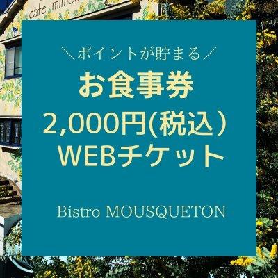 【現地払い専用】お食事券 2000円 ポイントが貯まってお得です!