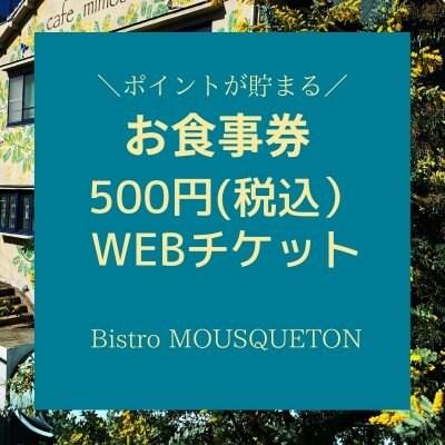 【現地払い専用】お食事券 500円 ポイントが貯まってお得です!