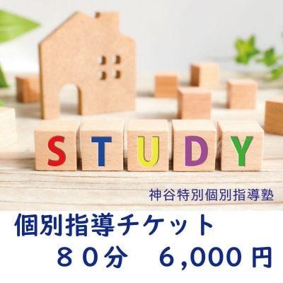 石川県小松市神谷特別個別指導チケット・80分