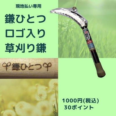 「鎌ひとつ」ロゴ入り草刈り鎌