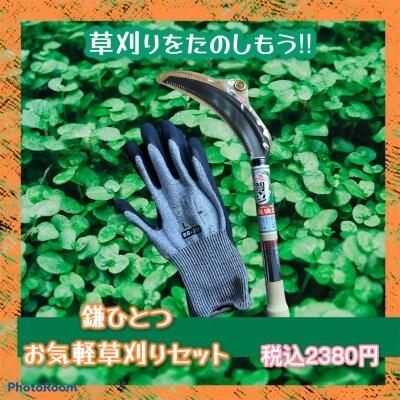 お手軽鎌ひとつ草刈り(くさかり)セット【のこぎり鎌と防刃手袋のセット】