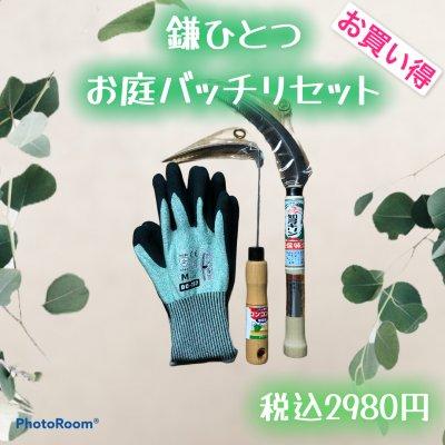 鎌ひとつお庭バッチリセット【コンコン鎌とのこぎり鎌と防刃手袋のセット】