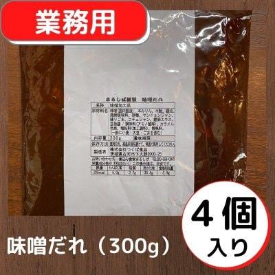 まるしば特製味噌だれ(300g)4個入り